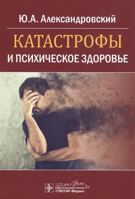 Александровский Ю. Катастрофы и психическое здоровье александровский ю незнанов н ред психиатрия