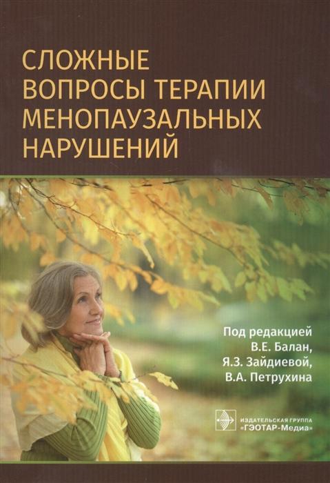 Балан В., Зайдиева Я., Петрухин В. (ред.) Сложные вопросы терапии менопаузальных нарушений