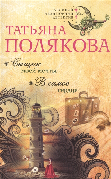 Фото - Полякова Т. Сыщик моей мечты В самое сердце полякова т в аста ла виста беби роман