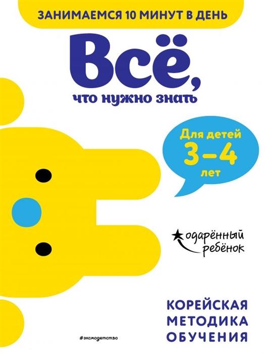Купить Все что нужно знать для детей 3-4 лет, Эксмо, Универсальные детские энциклопедии и справочники