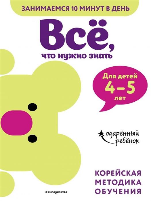 Купить Все что нужно знать для детей 4-5 лет, Эксмо, Универсальные детские энциклопедии и справочники