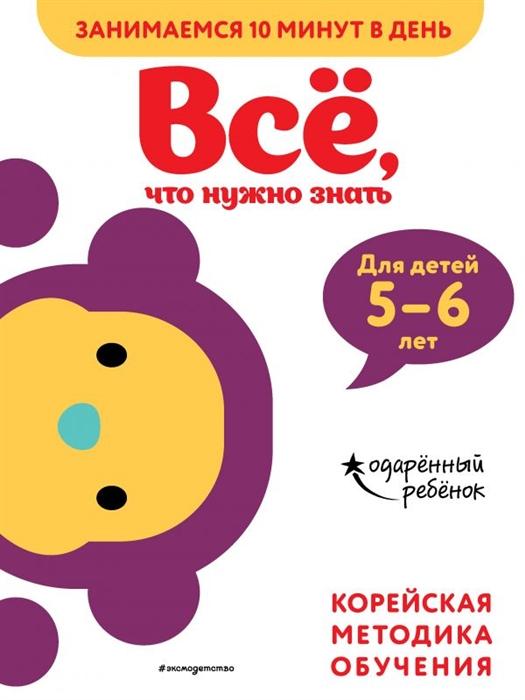 Купить Все что нужно знать для детей 5-6 лет, Эксмо, Универсальные детские энциклопедии и справочники