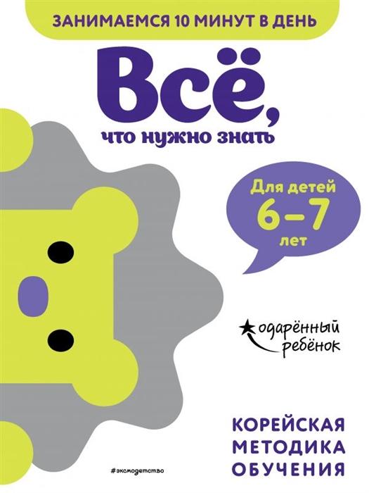 Купить Все что нужно знать для детей 6-7 лет, Эксмо, Универсальные детские энциклопедии и справочники