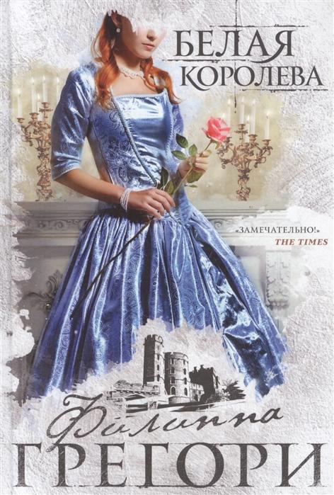 белая королева купить книгу