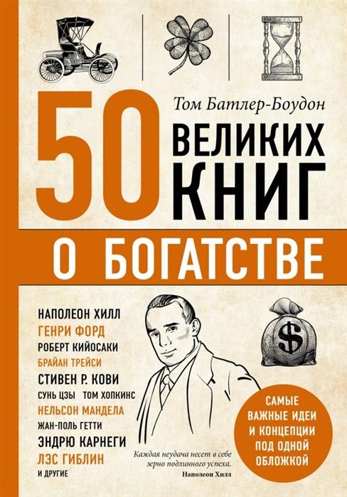 Фото - Батлер-Боудон Т. 50 великих книг о богатстве том батлер боудон сам себе mba джош кауфман обзор