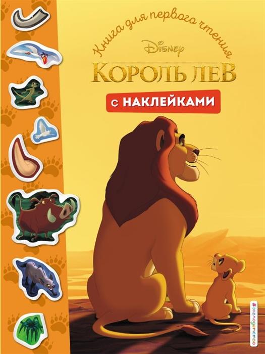 Волченко Ю. (ред.) Король Лев Книга для первого чтения с наклейками волченко ю с пираты