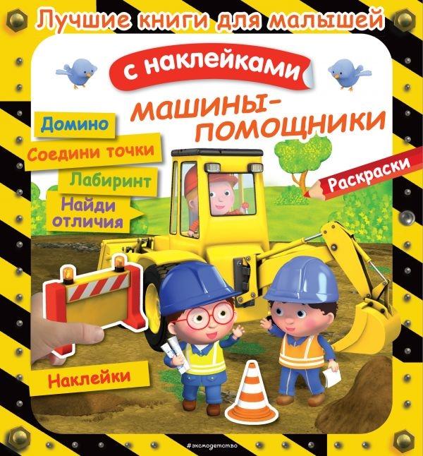 Купить Машины-помощники Лучшие книги с наклейками для малышей, Эксмо, Головоломки. Кроссворды. Загадки