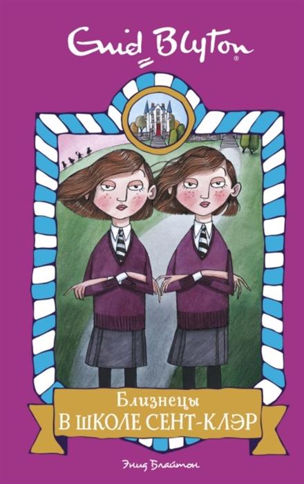 Купить Близнецы в школе Сент-Клэр, Махаон, Проза для детей. Повести, рассказы