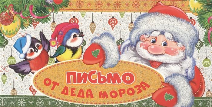 Комплект Волшебная почта от Деда Мороза для вашего мальчика усачев а почта деда мороза сказочная повесть