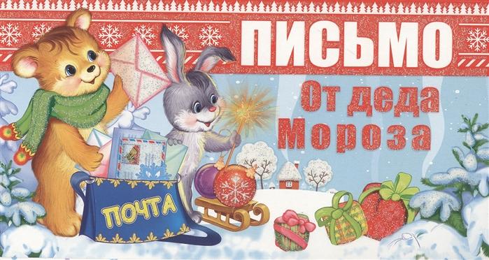 Комплект Волшебная почта от Деда Мороза для вашей девочки усачев а почта деда мороза сказочная повесть
