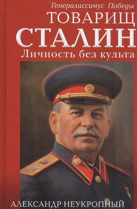 Неукропный А. Товарищ Сталин Личность без культа антон антонов овсеенко сталин без маски