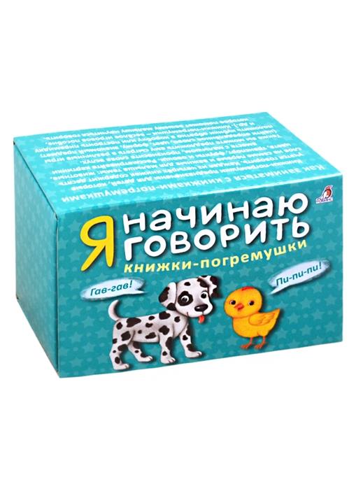 Фото - Гагарина М. (ред.) Я начинаю говорить Книжки-погремушки гагарина м ред книжки картонки животные и детеныши