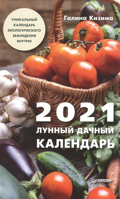 Кизима Г. Лунный дачный календарь на 2021 год
