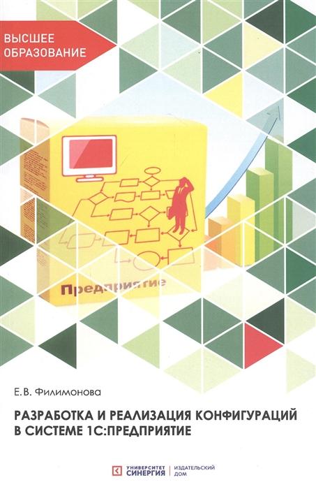 николаев п системы геометрического моделирования разработка и реализация Филимонова Е. Разработка и реализация конфигураций в системе 1С Предприятие Учебник
