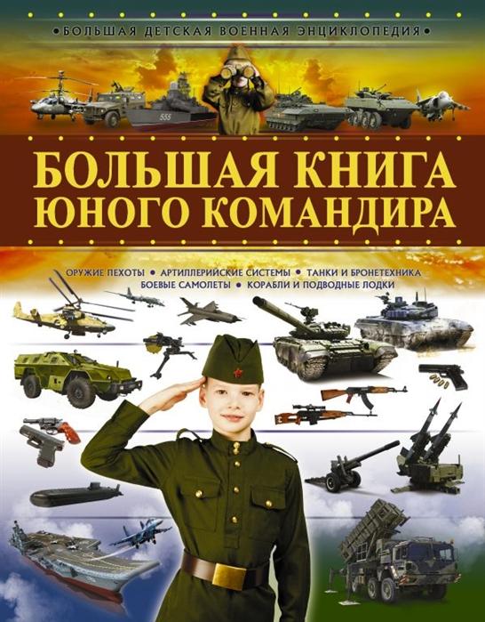 Ликсо В., Мерников А., Проказов Б. Большая книга юного командира