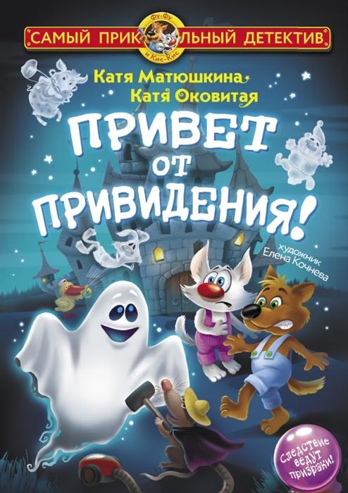 Купить Привет от привидения, АСТ, Детский детектив