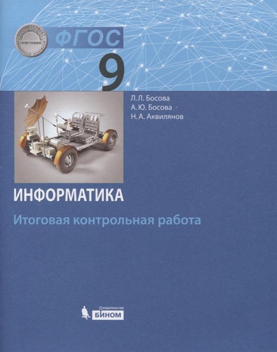 Босова Л., Босова А., Аквилянов Н. Информатика 9 класс Итоговая контрольная работа