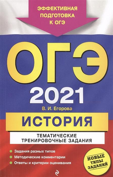 Фото - Егорова В. ОГЭ-2021 История Тематические тренировочные задания антошин а огэ 2021 химия тематические тренировочные задания