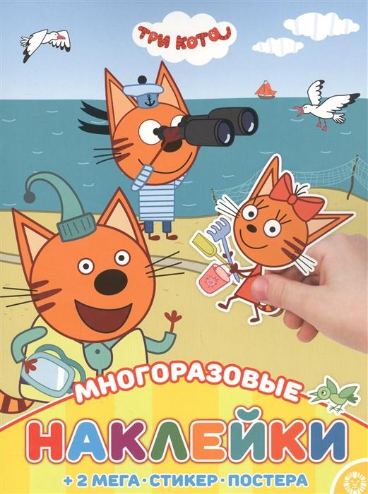 Купить Развивающая книжка с многоразовыми наклейками и постером Три Кота, Лев, Книги с наклейками