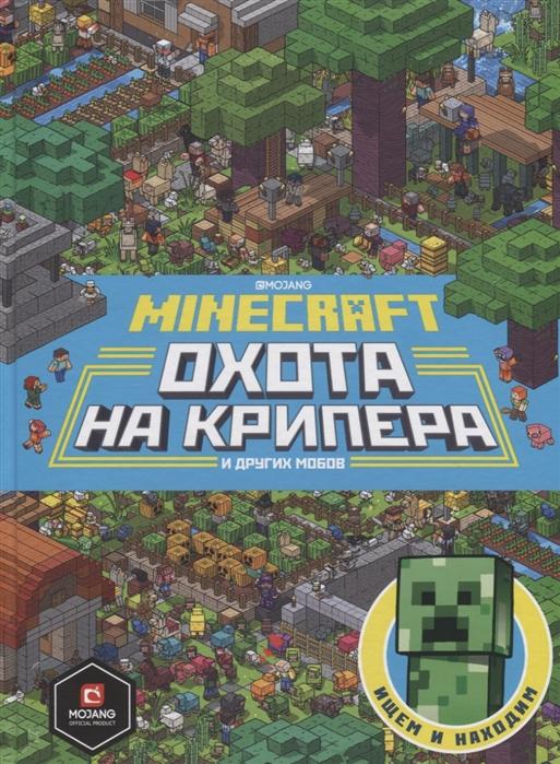 Купить Охота на крипера Minecraft, Лев, Домашние игры. Игры вне дома