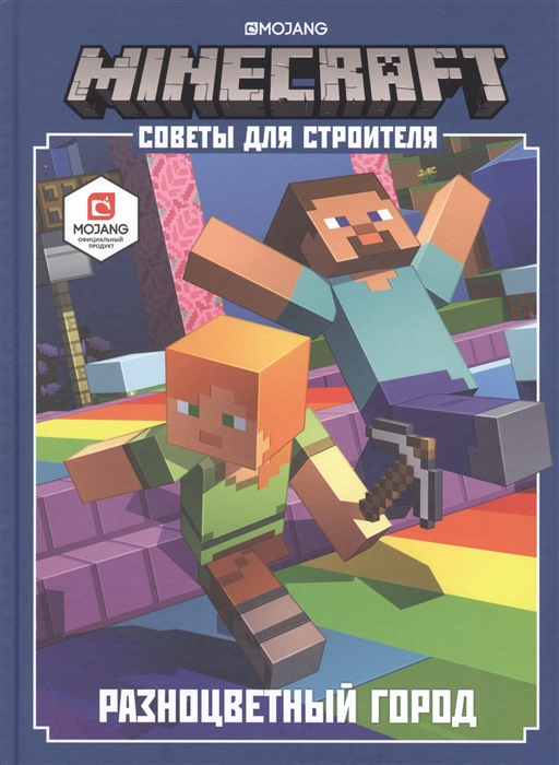 Купить Minecraft Советы для строителя Разноцветный город, Лев, Домашние игры. Игры вне дома