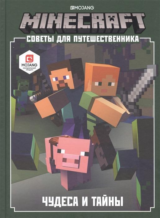 Купить Minecraft Советы для путешественника Чудеса и тайны, Лев, Домашние игры. Игры вне дома