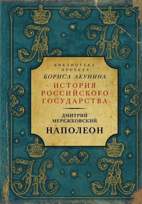 Фото - Мережковский Д. Наполеон д с мережковский мессия