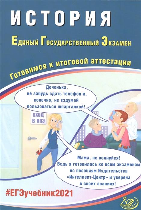 Артасов И., Мельникова О. ЕГЭ 2021 История Единый Государственный Экзамен Готовимся к итоговой аттестации
