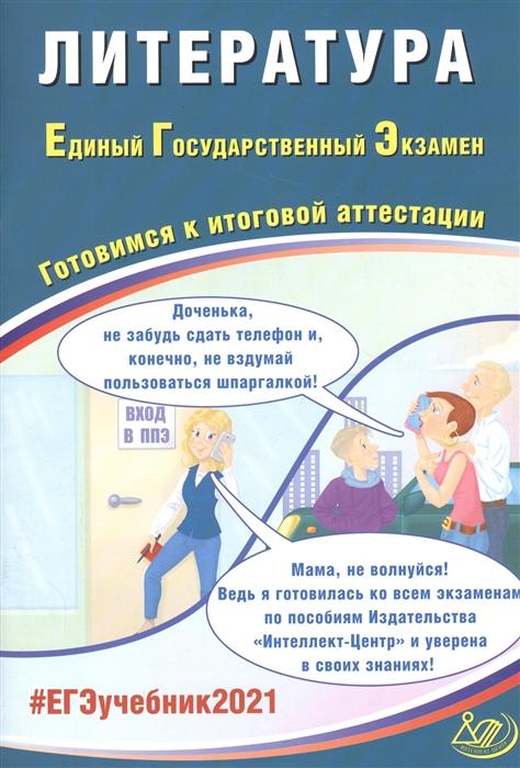 Ерохина Е. ЕГЭ 2021 Литература Единый государственный экзамен Готовимся к итоговой аттестации