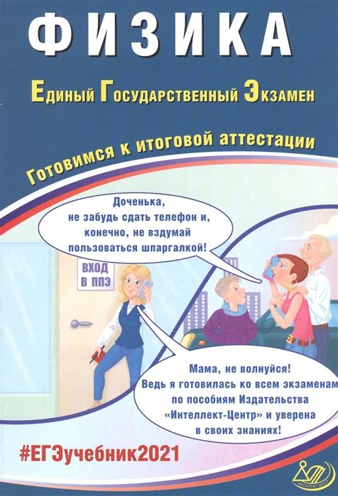 Ханнанов Н., Орлов В. ЕГЭ 2021 Физика Единый государственный экзамен Готовимся к итоговой аттестации