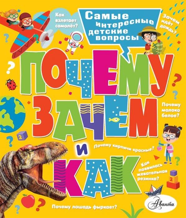 Бобков П., Малов В. Почему зачем и как Самые интересные детские вопросы альтшулер с малов в почему и отчего самые интересные детские вопросы