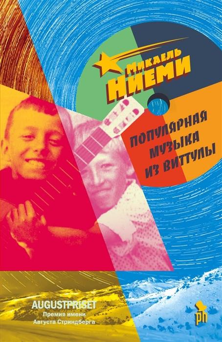 Ниеми М. Популярная музыка из Виттулы