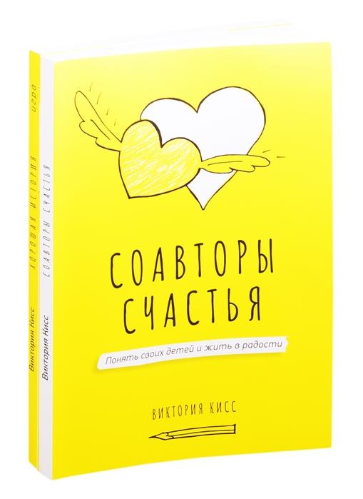 Кисс В. Соавторы счастья Хорошая история Игра комплект из 2 книг