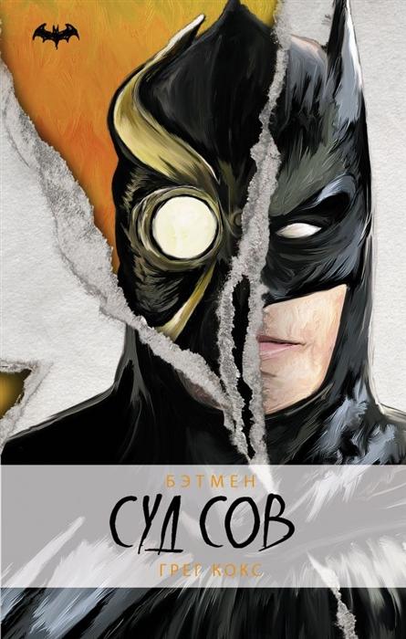 Кокс Г. Бэтмен Суд Сов моррисон г бэтмен лечебница аркхем