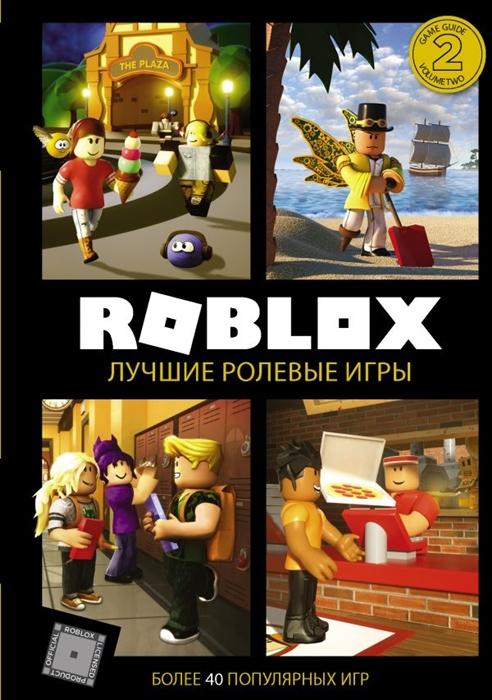 ролевые игры Уилтшир А., Кокс А. Roblox Лучшие ролевые игры