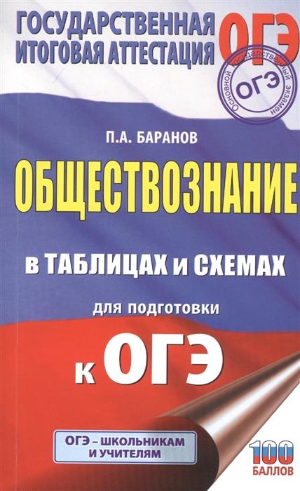 Баранов П. Обществознание в таблицах и схемах для подготовки к ОГЭ 5-9 классы недорого