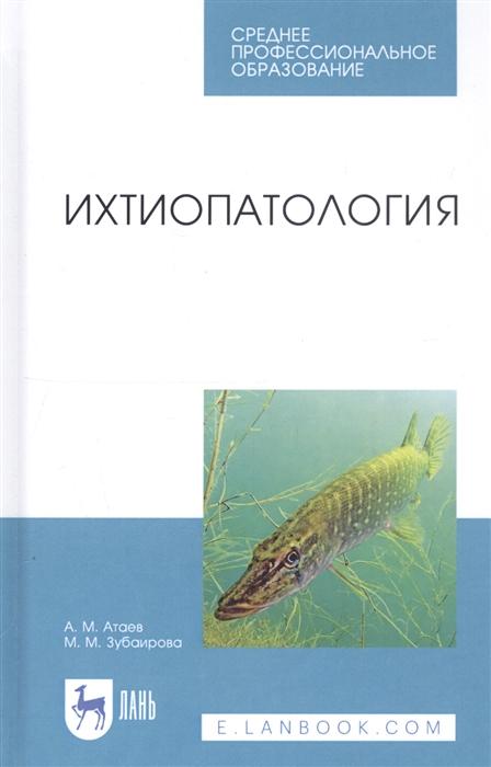 Атаев А., Зубаирова М. Ихтиопатология Учебник эмиль атаев потерялись в