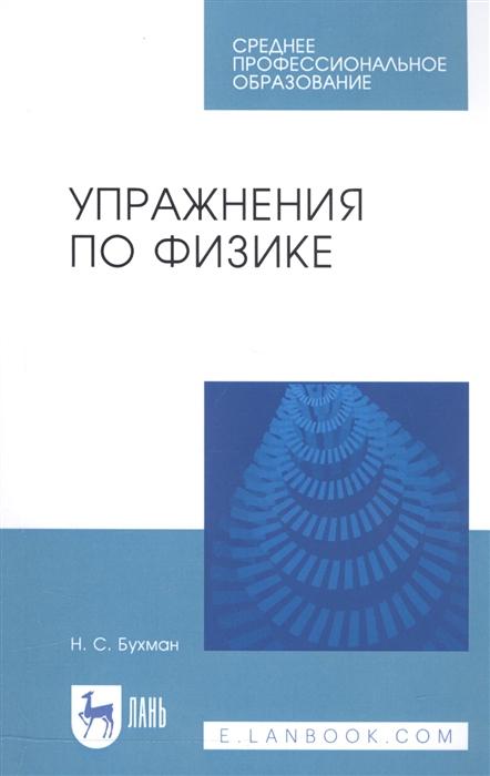 Бухман Н. Упражнения по физике Учебное пособие недорого
