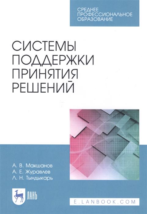 Макшанов А., Журавлев А., Тындыкарь Л. Системы поддержки принятия решений Учебное пособие