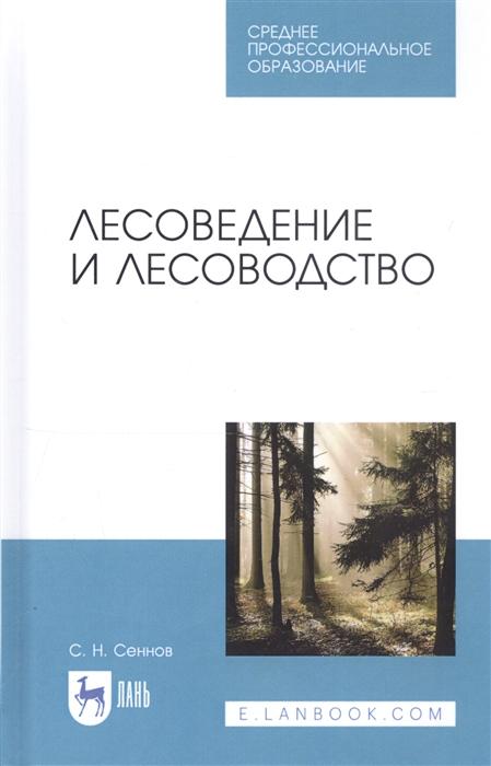 Сеннов С. Лесоведение и лесоводство Учебник сеннов с кузнецов е географические особенности лесоводства