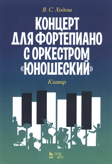 Ходош В. Концерт для фортепиано с оркестром Юношеский Клавир Ноты