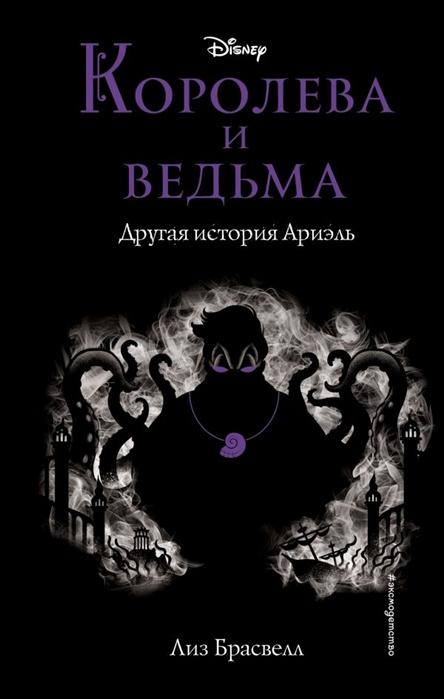 Королева и ведьма Другая история Ариэль, Эксмо, Детская фантастика  - купить со скидкой