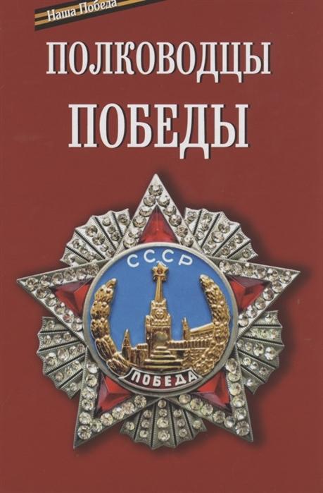 Епископ Балашихинский Николай (Погребняк) Полководцы Победы недорого