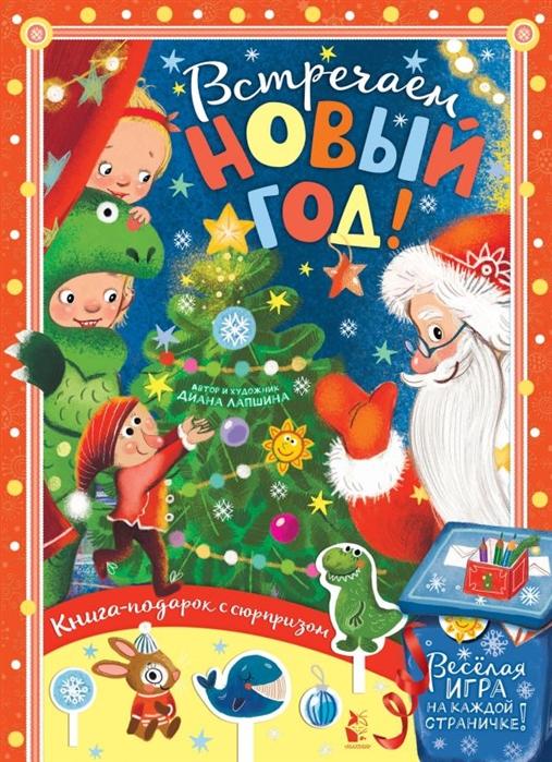 Купить Встречайте Новый год, Малыш, Книги - игрушки