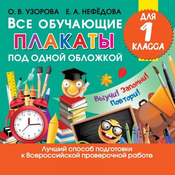 обучающие плакаты Узорова О., Нефедова Е. Все обучающие плакаты для 1 класса