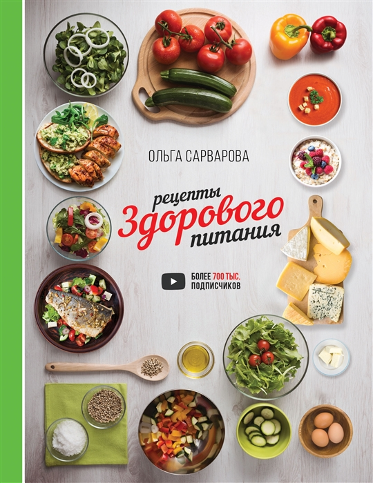 Сарварова О Рецепты здорового питания