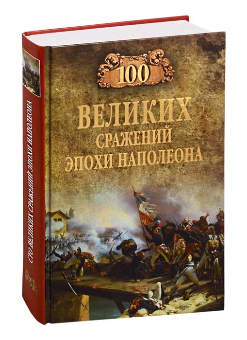 Шишов А. 100 великих сражений эпохи Наполеона группа авторов 100 великих тайн советской эпохи