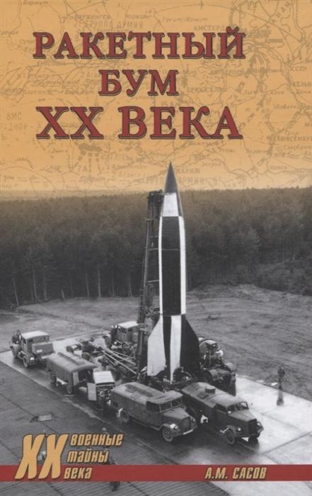 Сасов А. Ракетный бум ХХ века загадки хх века