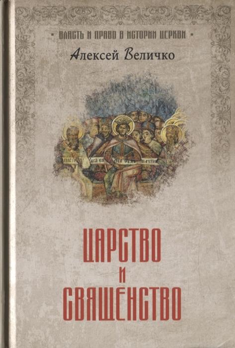 Величко А. Царство и священство величко алексей михайлович царство и священство