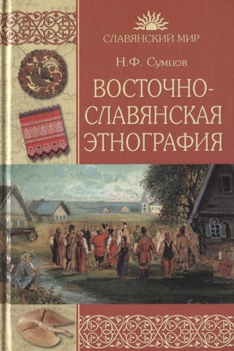 Сумцов Н. Восточнославянская этнография сумцов н ф из украинской старины изд 2 е